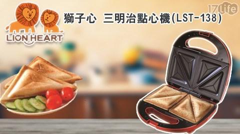 只要599元(含運)即可享有【獅子心】原價1,280元三明治點心機(LST-138)1台,保固一年。