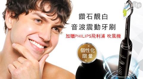 只要6,880元(含運)即可享有【PHILIPS 飛利浦】原價9,990元鑽石靚白音波震動牙刷(HX9392)一支,全球保固兩年,加贈【PHILIPS 飛利浦】吹風機(HP8110)。