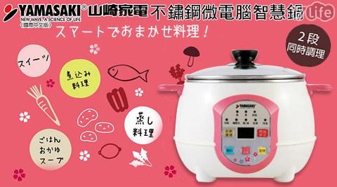 只要1,580元(含運)即可享有【YAMASAKI】原價1,980元SMART304不鏽鋼微電腦智慧鍋(SK-2510SP)1入,購買享1年保固!