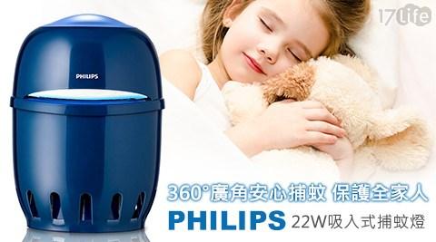 飛利浦PHILIPS-22W吸入式捕蚊燈(F600B)