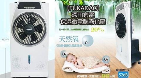 FUKADAC-深田家電保濕微電腦霧化扇(F17life 優惠 券MF-116)