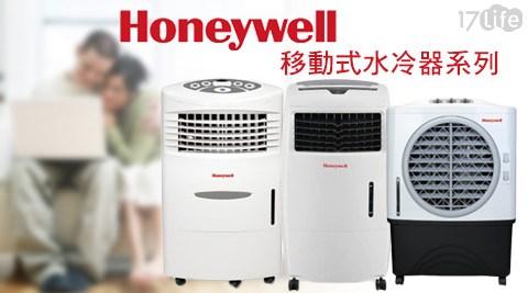 只要6,990元起(含運)即可享有【Honeywell】原價最高19,900元移動式水冷器系列只要6,990元起(含運)即可享有【Honeywell】原價最高19,900元移動式水冷器系列一台:(A)7.9坪(CL20AE)/(B)8.5坪(CL25AE)/(C)17.2坪(CL40PM),保固一年。