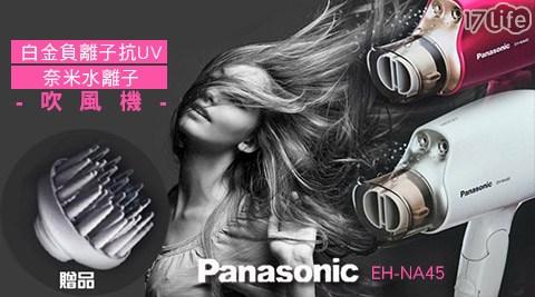 只要2,980元(含運)即可享有【Panasonic 國際牌】原價4,290元白金負離子抗UV奈米水離子吹風機(EH-NA45)(贈烘罩)1入,顏色:桃紅色/白色,享1年保固!