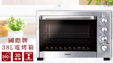 Panasonic國際牌-38L大容量3D熱風對流發酵烘焙電烤箱(NB-H3800)+贈食譜
