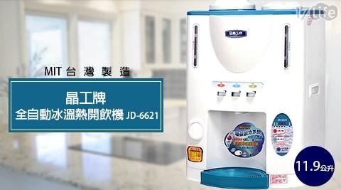 晶工牌/11.9公升/全自動冰溫熱/開飲機/JD-6621