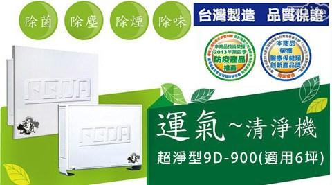 運氣-超淨型空氣清淨機(9D-900)(永久免耗材)(適用6坪)