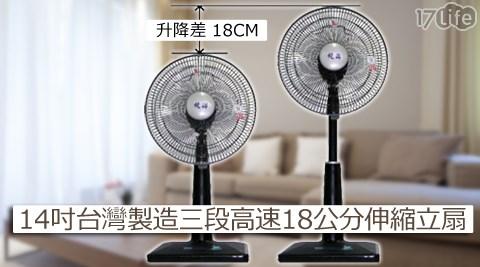 平均每台最低只要449元起(含運)即可享有【統聯】14吋台灣製造三段高速18公分伸縮立扇(TL-1421)1台/2台。