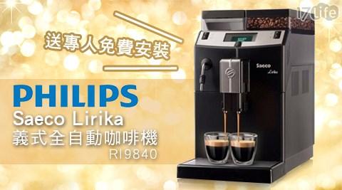 飛利浦PHILIPS/Saeco義式全自動咖啡機Lirika / (RI9840)/ 加送飛利浦專人免費安裝