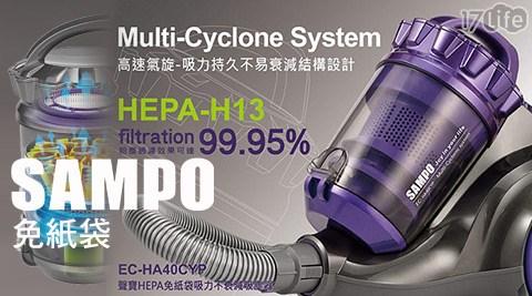 只要2,480元(含運)即可享有【聲寶SAMPO】原價4,990元HEPA免紙袋吸力不衰減吸塵器(EC-HA40CYP)1台,享1年保固。