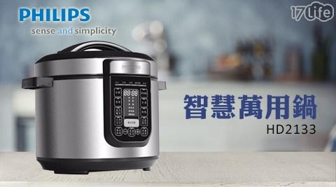 PHILIPS飛利浦/智慧萬用鍋/ HD2133