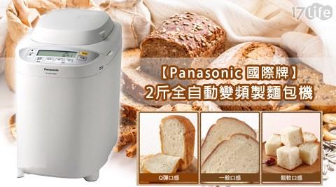 Panasonic 國際牌/2斤/全自動變頻/製麵包機/(SD-BMT2000T)