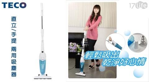 平均每台最低只要849元起(含運)即可享有【TECO東元】直立/手提兩用吸塵器(XYFXJ060)1台/2台。