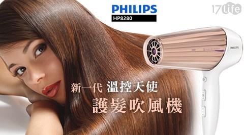 只要2,680元(含運)即可享有【PHILIPS飛利浦】原價3,980元新一代溫控天使護髮吹風機(HP8280)1台,原廠保固2年!