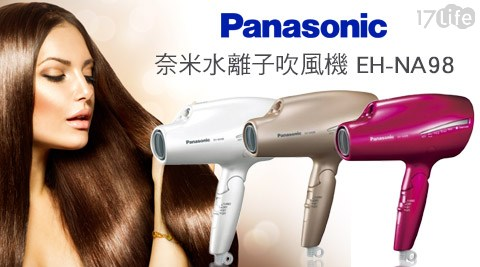 只要6,280元(含運)即可享有【Panasonic國際牌】原價9,900元奈米水離子吹風機(EH-NA98)1台,顏色:白色/桃紅/時尚金,享保固1年。