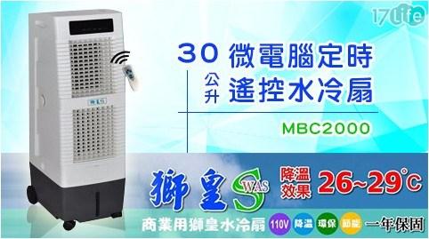 水冷扇/電風扇
