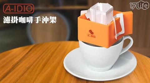 平均每入最低只要219元起(含運)即可享有【A-IDIO】濾掛咖啡手沖架1入/2入/4入/8入/12入,顏色:咖啡色/橘色/白色。