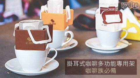 掛耳式咖啡多功能專用架