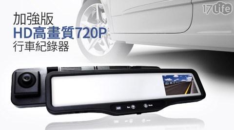 ABEO/HDVR-150加強版/ HD高畫質720P/行車紀錄器
