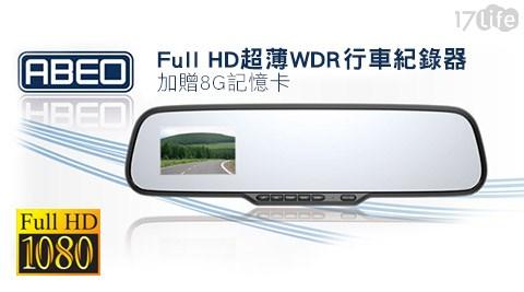 ABEO-視方行真正Full HD(30fps)超薄WDR行車紀錄器+贈8G記憶卡