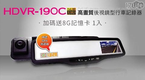 只要4,580元(含運)即可享有【ABEO】原價10,800元HDVR-190C Full HD高畫質1080P測速行車紀錄器,享一年保固,再加贈8G記憶卡!