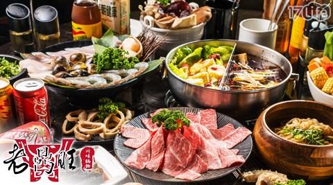 老鼎旺/麻辣鍋/雞腳/老鼎旺川味鍋物/火鍋
