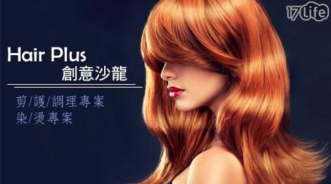 Hair Plus創意沙龍-美髮專案