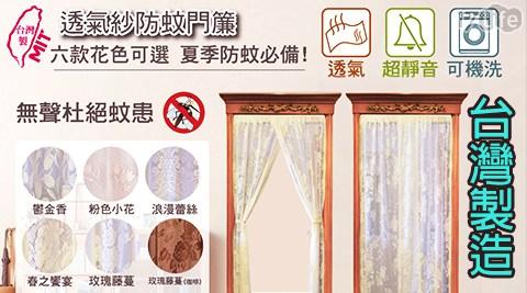 平均最低只要699元起(含運)即可享有台灣製頂級透氣窗紗防蚊門簾1組/2組/4組/8組/16組,多款任選。