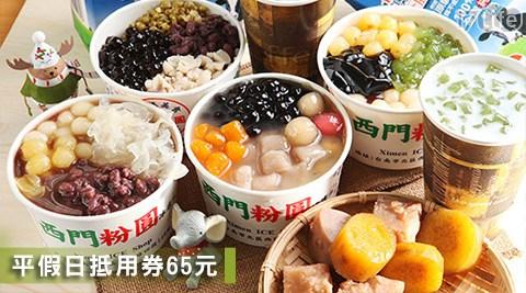 西門粉圓冰店-平假日消費金額折抵