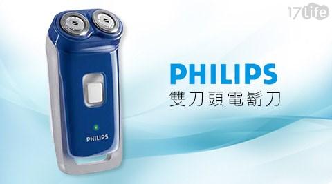PHILIPS飛利浦-充電式雙刀17life 退 款頭電鬍刀(HQ852)