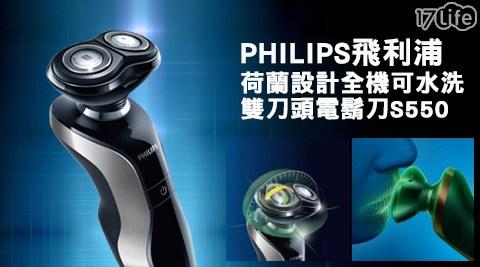PHILIPS飛利浦-荷蘭設計全機可水洗雙刀頭電鬍刀(S550)
