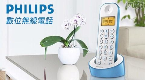 PHILIPS飛利浦-數位無線電話