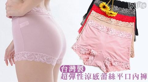 台灣製超彈性涼感蕾絲平口內褲