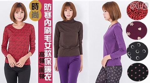 平均每件最低只要139元起(含運)即可享有時尚防寒內刷毛女款保暖衣1件/3件/5件/7件/10件,款式:高領/圓領,尺寸:F/XL。