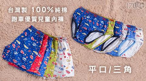 平均最低只要69元起(含運)即可享有台灣製100%純棉跑車優質兒童內褲4入/6入/8入/12入/24入,款式:平口/三角,多尺寸任選(顏色隨機出貨)。