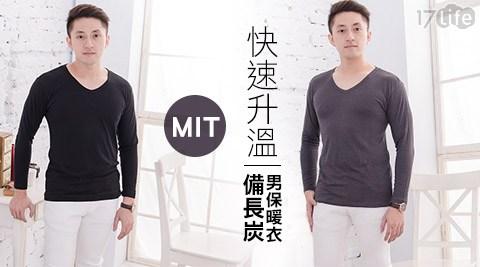 平均每件最低只要279元起(含運)即可購得MIT快速升溫備長炭男保暖衣1件/2件/3件/4件/6件/12件,多色多尺寸任選。