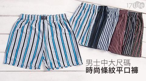平均每入最低只要69元起(含運)即可享有男士中大尺碼時尚條紋平口褲5入/10入/20入/30入,尺寸:M/L/XL/3L,款式隨機出貨。
