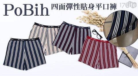 PoBih-四面彈性貼身平口褲