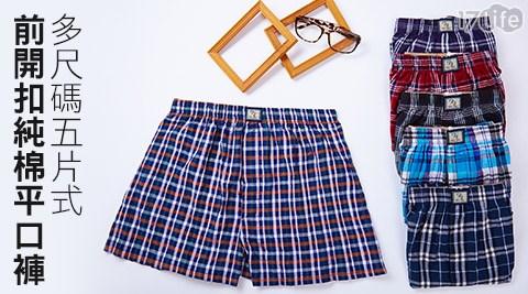 Po17life 小 蒙 牛Bih-多尺碼五片式前開扣純棉平口褲