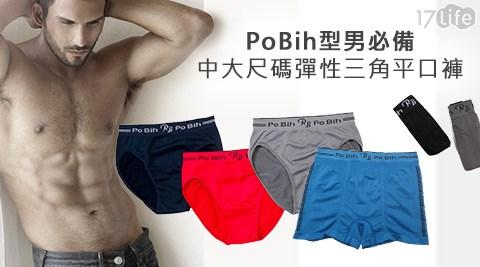 平均每件最低只要99元起(含運)即可購得【PoBih】型男必備中大尺碼彈性內褲4件/6件/9件/12件,款式:三角/平口(顏色隨機出貨),多尺寸任選。