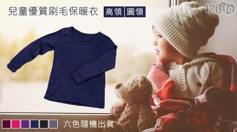 平均每件最低只要139元起(含運)即可購得兒童優質刷毛保暖衣任選2件/3件/4件/6件/8件,男、女款多尺寸任選,顏色隨機出貨!