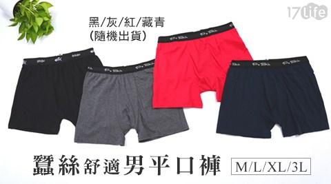 平均每入最低只要124元起(含運)即可享有【Pobih】蠶絲舒適男平口褲4入/6入/9入/12入,多尺寸任選,顏色隨機出貨。