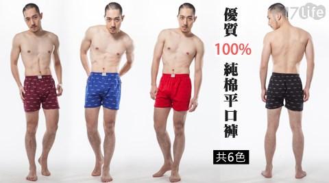 Ooperstar-優質100%純棉平口褲