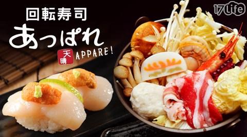 天晴/迴轉/壽司/抵用券/日本料理/生魚片/天晴迴轉壽司