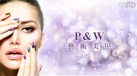P&W藝術美甲-基礎保養/藝術凝膠方案