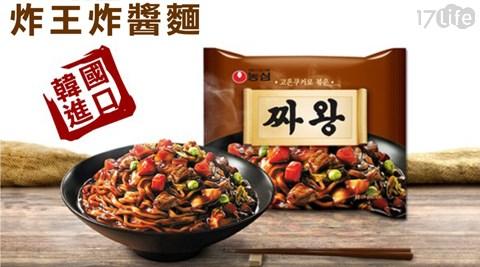 農心/炸王/炸醬麵/韓國