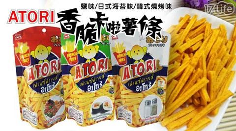 泰國ATORI阿多里/香脆卡啦卡啦薯條/脆薯/薯條/ATORI/阿多里/泰國/泰國零食