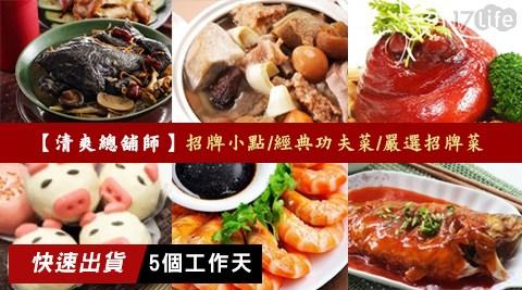 2017/年菜/清爽總舖師/招牌/小點/經典/功夫菜/招牌菜/吉祥/年菜組
