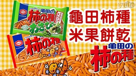 龜田製果/柿種/米果/餅乾