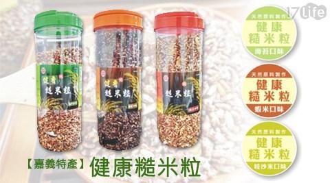 嘉義特產/健康糙米粒
