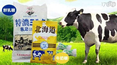 平均每包最低只要89元起即可購得【8.2特濃】鮮乳糖/【北海道】牛奶糖任選1包/12包,購滿6包免運。